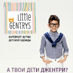 Littlegentrys Промокоды