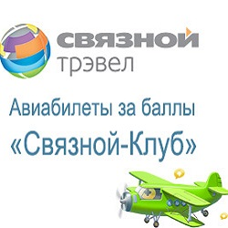 Svyaznoy Travel Промокоды